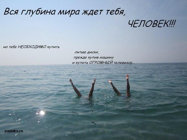 глубина мира